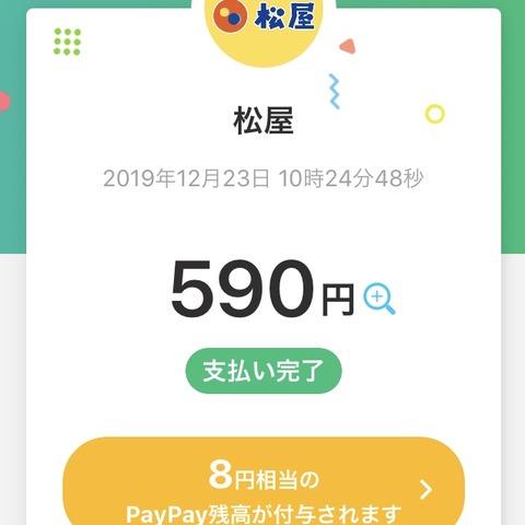 20191223_012457000_iOS