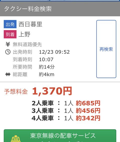 20191223_005259000_iOS