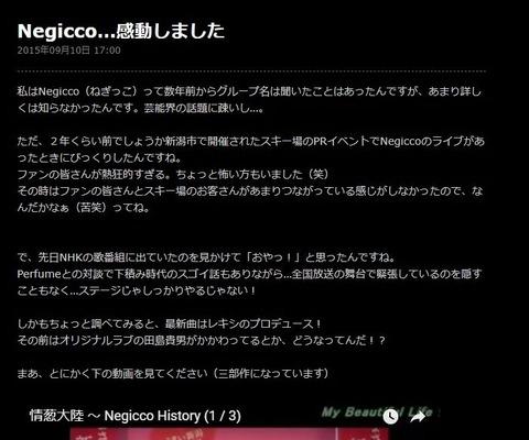 150910_negi_1st