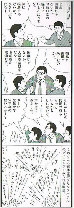 赤坂プリンス