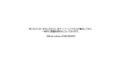11佐野研二郎www.mr-design.jp