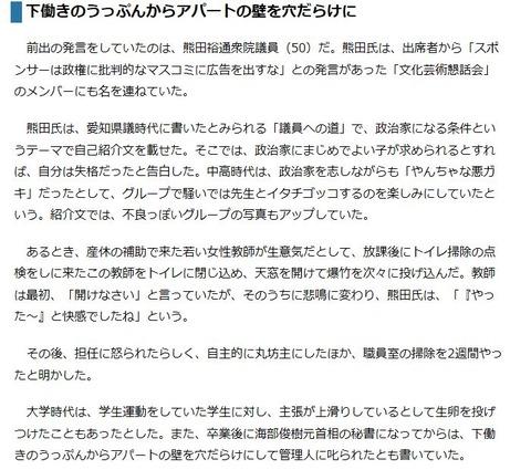 31熊田裕通