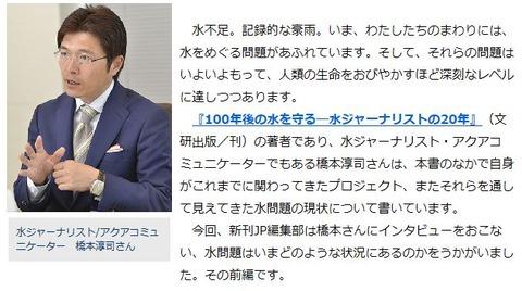 02水ジャーナリスト記事