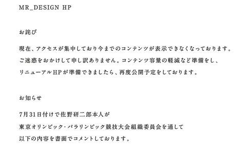 21佐野研二郎www.mr-design.jp