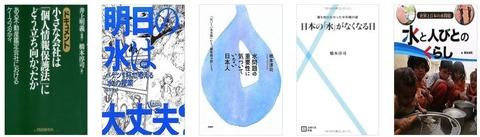 13橋本淳司著書