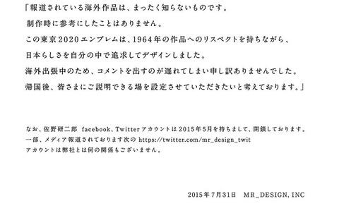 22佐野研二郎www.mr-design.jp