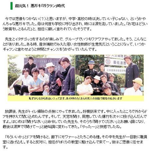 12熊田裕通