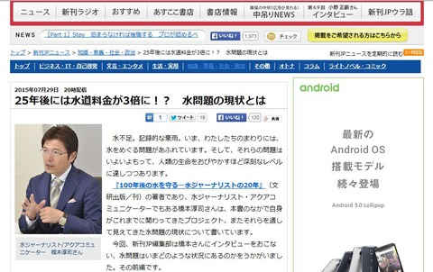 01水ジャーナリスト記事