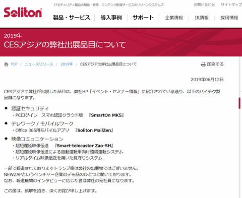 ソリトンシステムズ021