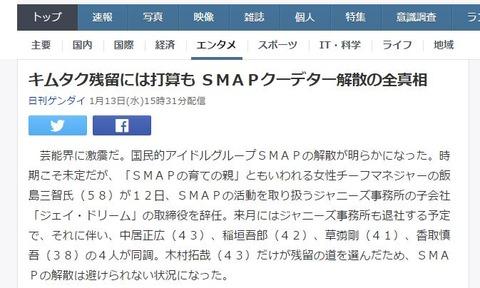 SMAP解散20