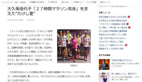 jpg71大久保佳代子「27時間マラソン完走」