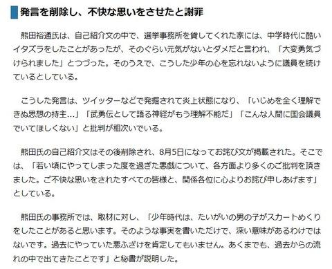 32熊田裕通