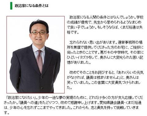 11熊田裕通