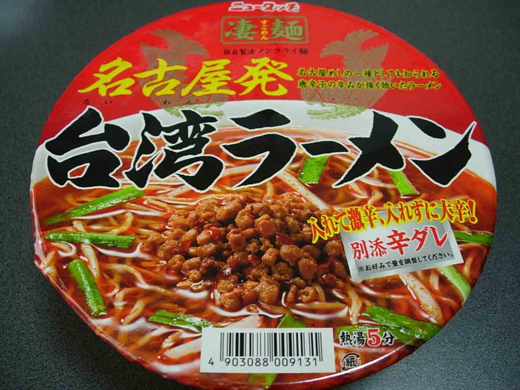 台湾ラーメンの画像 p1_27