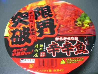 麺処井の庄監修 辛辛魚らーめん(2013)