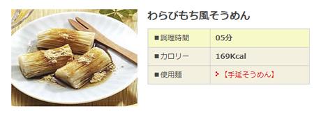 揖保乃糸公式サイトのそうめんレシピがおかしいwww