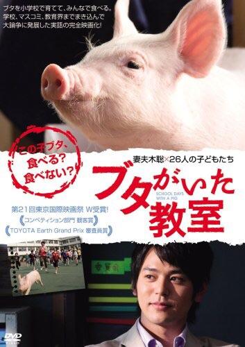 教師「クラスで豚を名前つけて大事に育てて最後には食べよう!」映画監督「感動した。映画にしよう!」