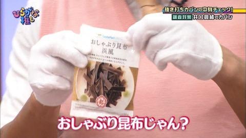 【悲報】日本のアイドルさんの財布、おしゃぶり昆布の袋だった