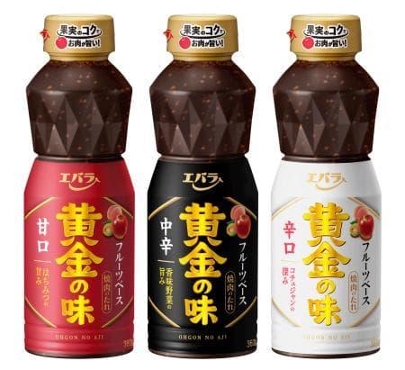 エバラ、「黄金の味」発売以来初のリニューアル 容量を変えるほか味も見直す