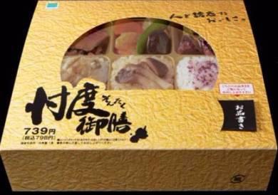 【画像】ファミマ、けもフレに勝利した忖度弁当を、ファミマ弁当最高額で発売