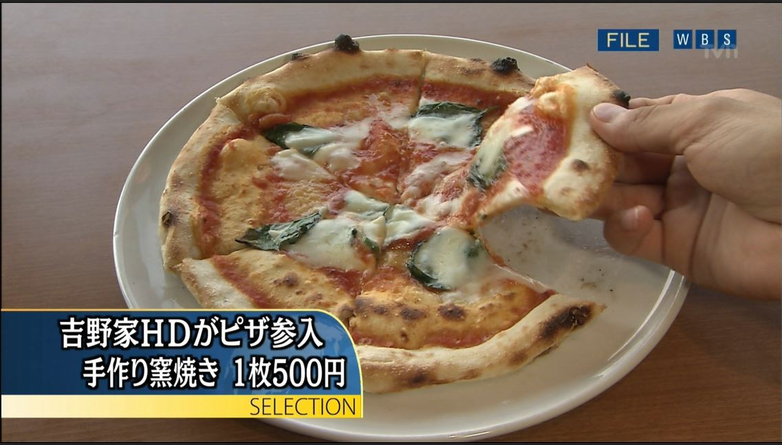 【速報】吉野家のピザが美味そう