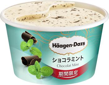 【注意】ハーゲンダッツの期間限定ショコラミント味は要注意!気付かず食べてしまうと・・・