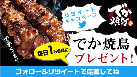 ローソン11日連続!でか焼鳥無料キャンペーン