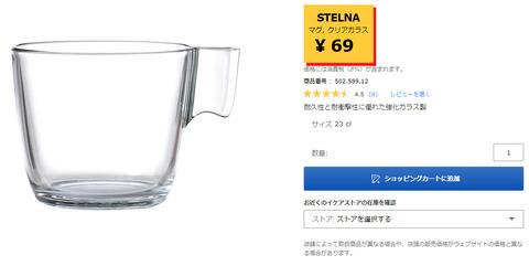 IKEAの69円のコップが爆発!女性の歯が折れる