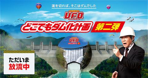 日清「UFOでダム放流気分が味わえるようになるぞ!」