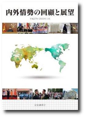 公安調査庁、「内外情勢の回顧と展望」(2015年度版)を公表 : Intelligence News and Reports