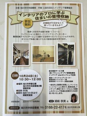 写真 2015-10-19 14 02 51