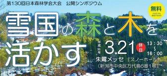 森林学会 公開シンポジウム(ポスター) (2)