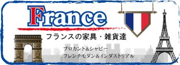 フランススタイル(367X132)