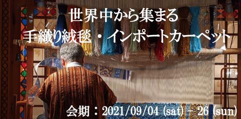 絨毯展2021.09.00
