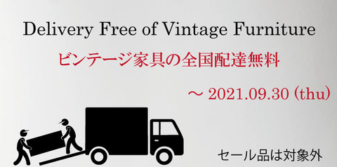 vintage-moving-free-HP-003