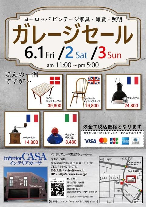 3日間限定、恵比寿ショールームがフリー入店に!! 初イベント!!
