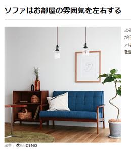 色別ソファーのインテリアコーディネート