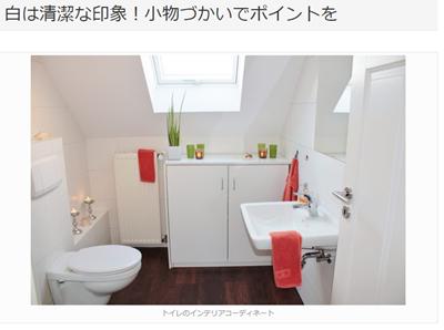 トイレのインテリアコーディネート