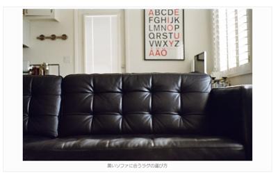 黒いソファとラグの最適なコーディネート