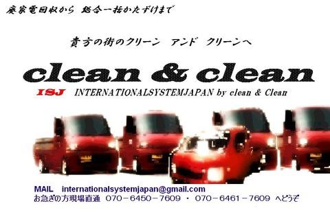 clean&clean2