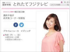 フジ『イブニング』NHK美人お天気お姉さんが救世主となるか!?