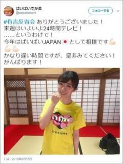 『24時間テレビ』最大の見どころ、ぱいぱいでか美の女子相撲