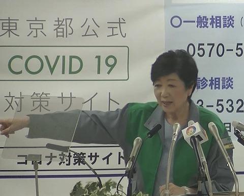 小池百合子都知事 2020年7月3日会見動画より③