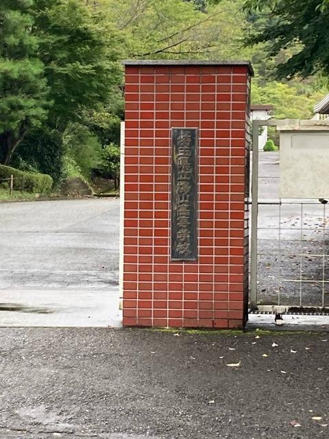 鳩山高校③