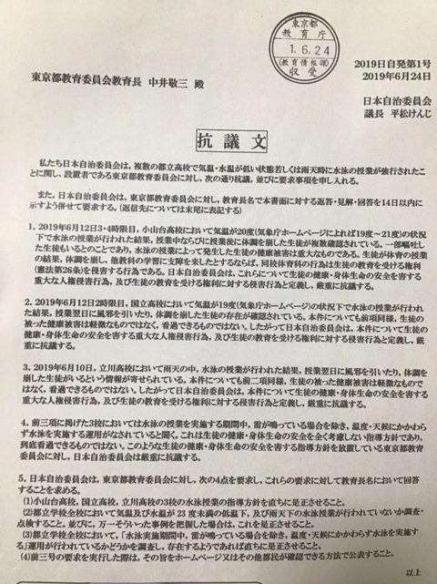 2019年6月24日付JAC→都教委抗議文