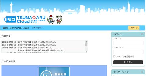 福岡TSUNAGARU Cloudトップページ