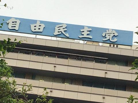 自民党WT②自民党本部