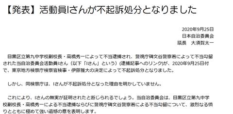 ISJ目黒9中不起訴JPAC発表