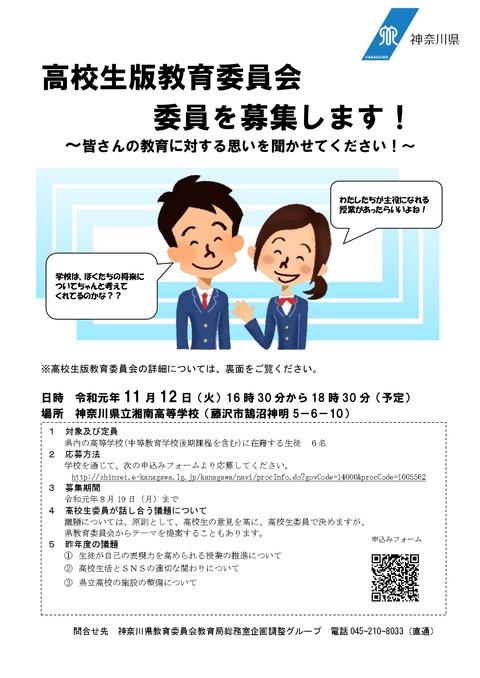 koukouseibann_page-0001