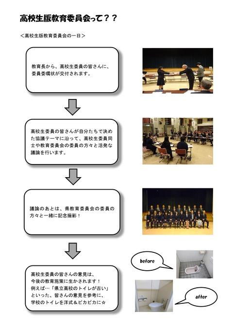 koukouseibann_page-0002